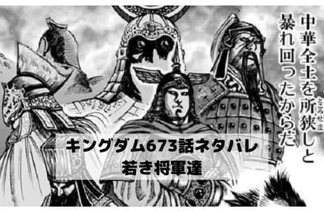 【キングダムネタバレ最新話673話確定速報】若き将軍達