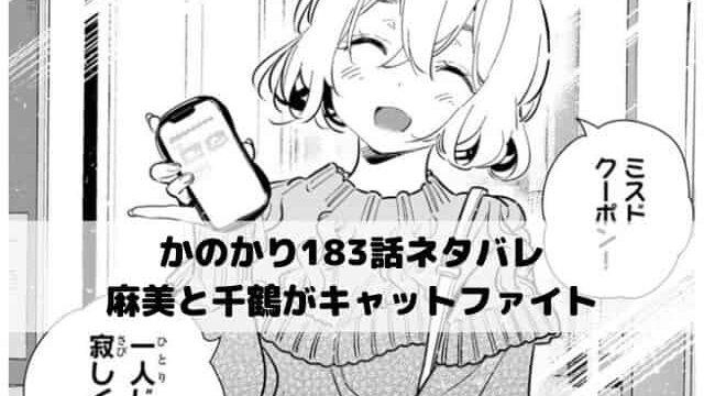 【彼女お借りしますネタバレ最新話183話確定速報】麻美と千鶴のキャットファイト!