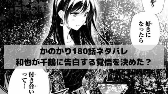 【彼女お借りしますネタバレ最新話180話確定速報】和也が千鶴に告白する覚悟を決めた?