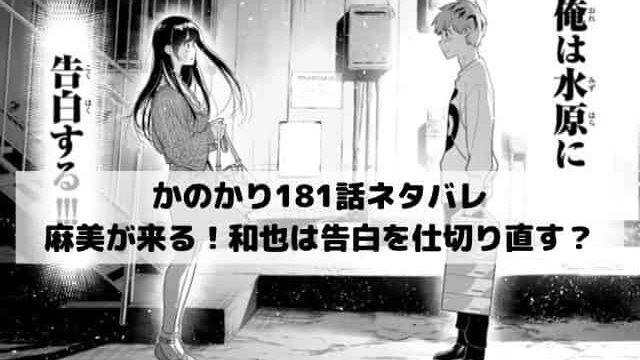 【彼女お借りしますネタバレ最新話181話確定速報】麻美が来る!和也は告白を仕切り直す?
