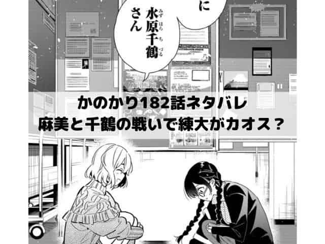【彼女お借りしますネタバレ最新話182話確定速報】麻美と千鶴の戦いで練大がカオス?