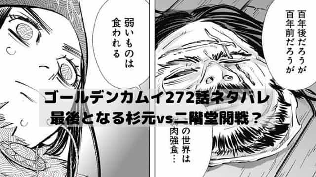【ゴールデンカムイ最新話ネタバレ272話確定速報】最後となる杉元vs二階堂開戦?