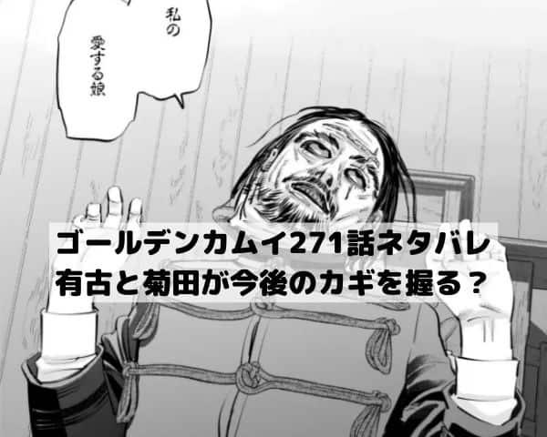 【ゴールデンカムイ最新話ネタバレ271確定速報】有古と菊田が今後のカギを握る?