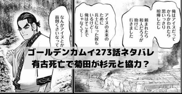 【ゴールデンカムイ最新話ネタバレ273話確定速報】菊田が杉元と協力?暗号解読はどうなるのか?