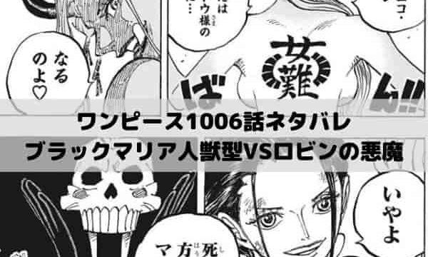 【ワンピースネタバレ最新話1006話速報】ブラックマリア人獣型VSロビンの悪魔