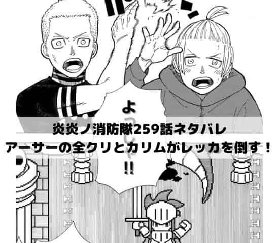 【炎炎ノ消防隊 ネタバレ最新話259話確定速報】アーサーの全クリとカリムが再びレッカを倒す!