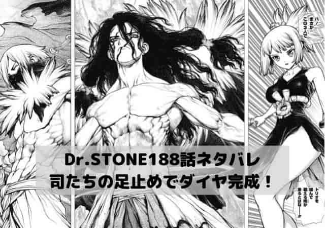 【ドクターストーンネタバレ最新話188話確定速報】司たちの足止めでダイヤ完成!