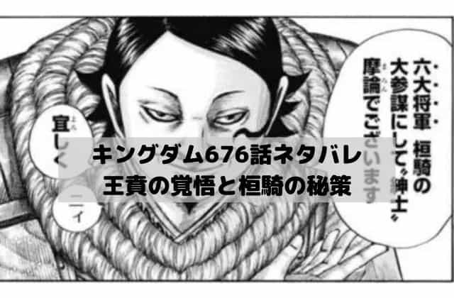 【キングダムネタバレ最新話676話確定速報】王賁の覚悟と桓騎の秘策