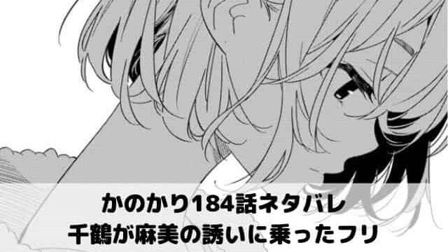 【彼女お借りしますネタバレ最新話184話確定速報】千鶴が麻美の誘いに乗ったフリ