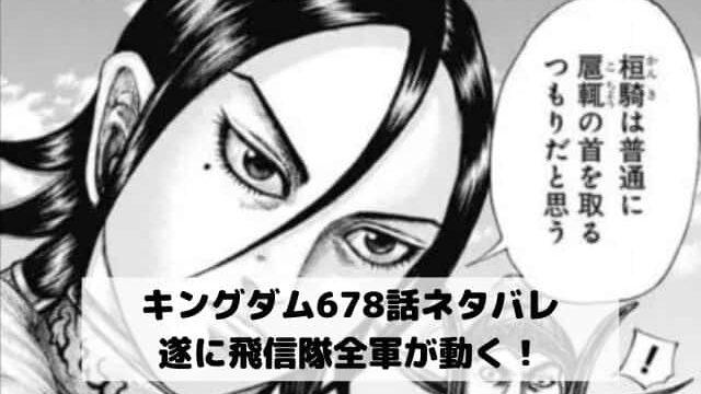 【キングダムネタバレ最新話678話確定速報】遂に飛信隊全軍が動く!