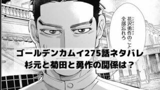 【ゴールデンカムイ最新話ネタバレ275話確定速報】杉元と菊田と勇作の関係は?