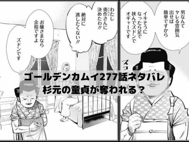 【ゴールデンカムイ最新話ネタバレ277話確定速報】杉元の童貞が奪われる?