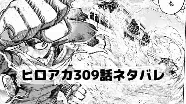 【ヒロアカネタバレ309話最新話確定速報】ワンフォーオールの2thと3thの覚醒は間近?