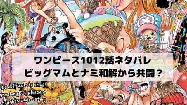 【ワンピースネタバレ最新話1012話速報】ビッグマムとナミ和解から共闘?