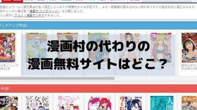 星のロミの後継サイトは?代わりに無料で漫画が読めるところはどこ?