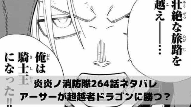 【炎炎ノ消防隊 ネタバレ最新話264話確定速報】アーサーが超越者ドラゴンに勝つ?