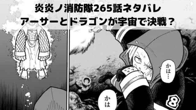 【炎炎ノ消防隊 ネタバレ最新話265話確定速報】アーサーとドラゴンの決着は宇宙?