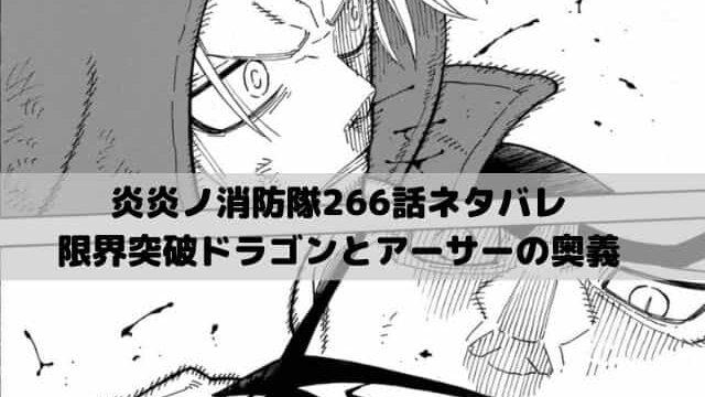 【炎炎ノ消防隊 ネタバレ最新話266話確定速報】限界突破ドラゴンとアーサーの奥義