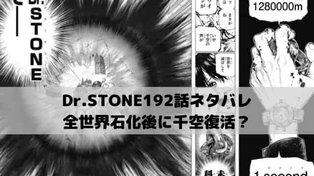 【ドクターストーンネタバレ最新話191話確定速報】全世界石化後に千空復活?