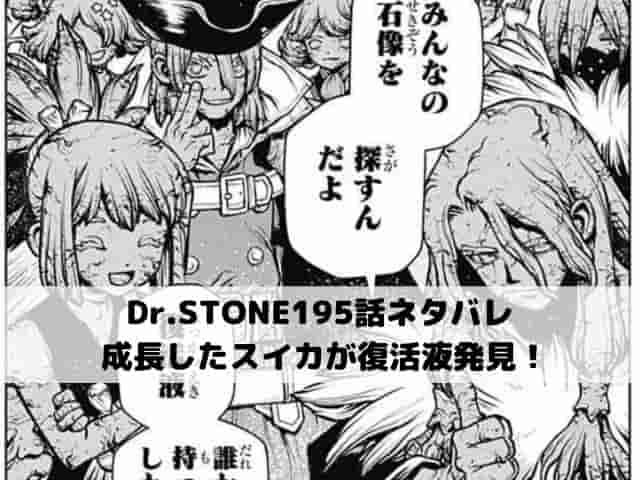 【ドクターストーンネタバレ最新話195話確定速報】成長したスイカが復活液発見!