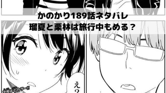【彼女お借りしますネタバレ最新話189話確定速報】瑠夏と栗林は旅行中もめる?