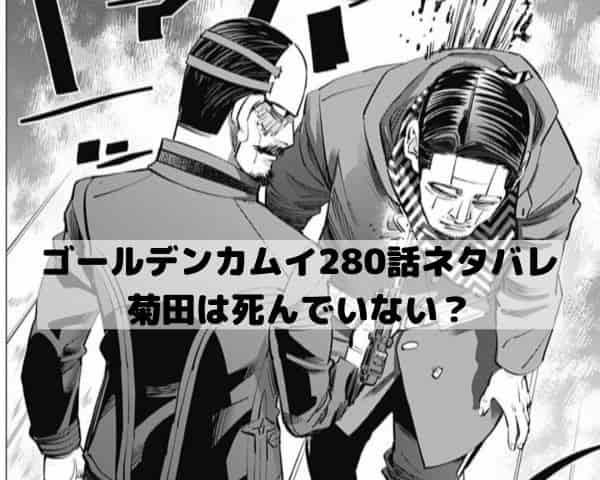 【ゴールデンカムイ最新話ネタバレ280話確定速報】菊田はナガンのおかげで死んでいない?