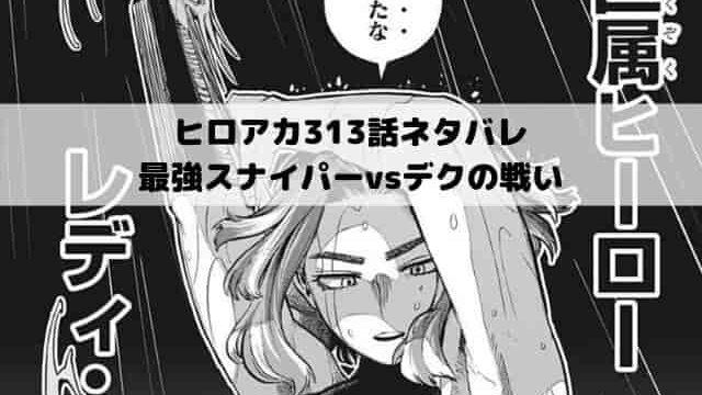 【ヒロアカネタバレ313話最新話確定速報】最強スナイパーvsデクの戦い!?