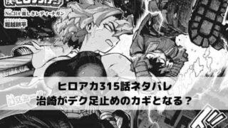 【ヒロアカネタバレ315話最新話確定速報】治崎がデク足止めのカギとなる?