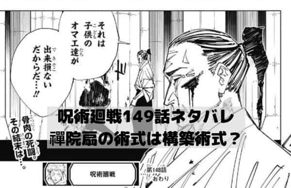 【呪術廻戦 ネタバレ最新話149話確定速報】禪院扇の術式は構築術式?
