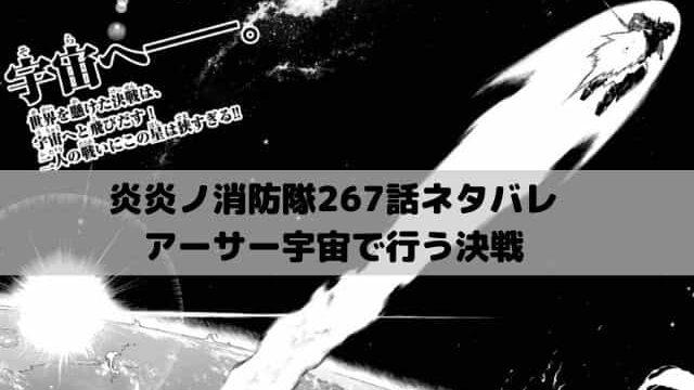 【炎炎ノ消防隊 ネタバレ最新話267話確定速報】アーサー宇宙で行う決戦