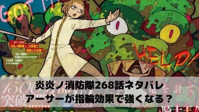 【炎炎ノ消防隊 ネタバレ最新話268話確定速報】アーサーが指輪効果で強くなる?