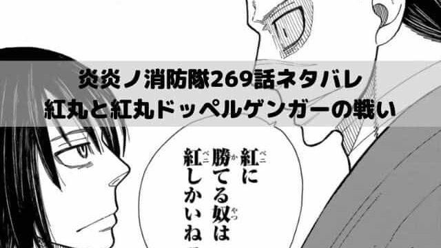 炎炎ノ消防隊 ネタバレ最新話269話