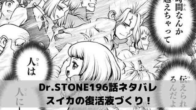 【ドクターストーンネタバレ最新話196話確定速報】スイカの復活液づくり!