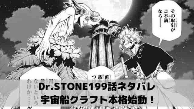 【ドクターストーンネタバレ最新話199話確定速報】宇宙船クラフト本格始動!