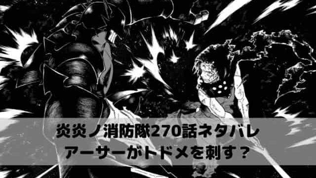 【炎炎ノ消防隊 ネタバレ最新話270話確定速報】アーサーがトドメを刺す?