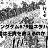 【キングダムネタバレ最新話679話確定速報】信は王賁を救えるのか?