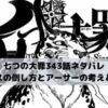 【七つの大罪ネタバレ343話最新話確定速報】キャスの倒し方とアーサーの考えとは?